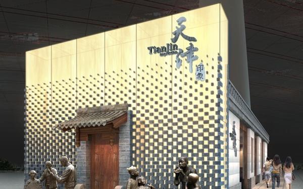 天津机场天津印象展厅设计
