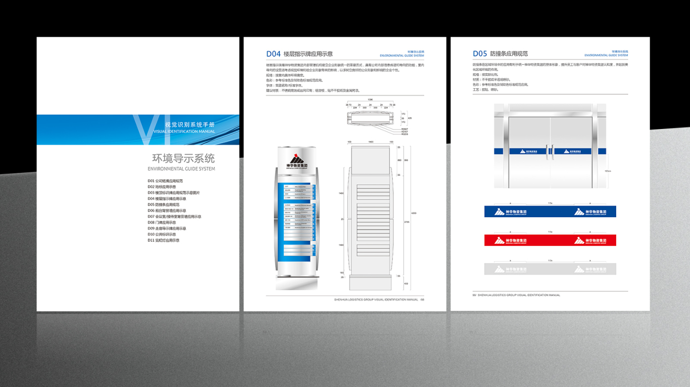 神华物资集团VI手册图3