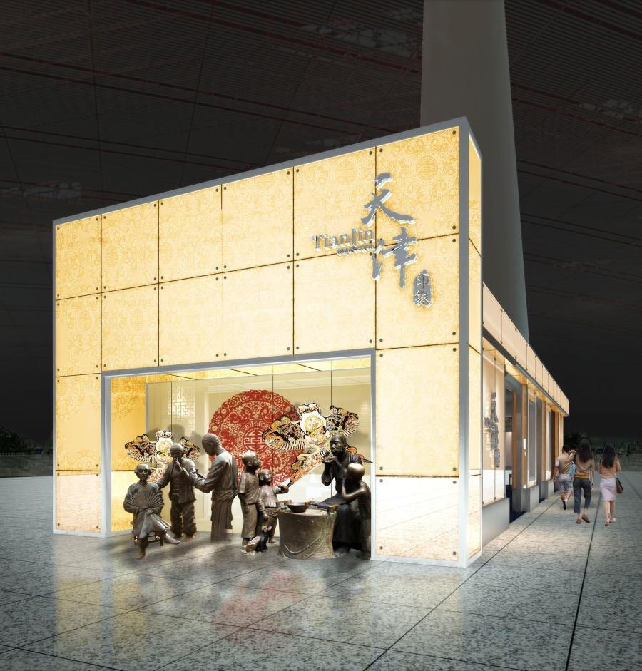 天津机场天津印象展厅设计图4