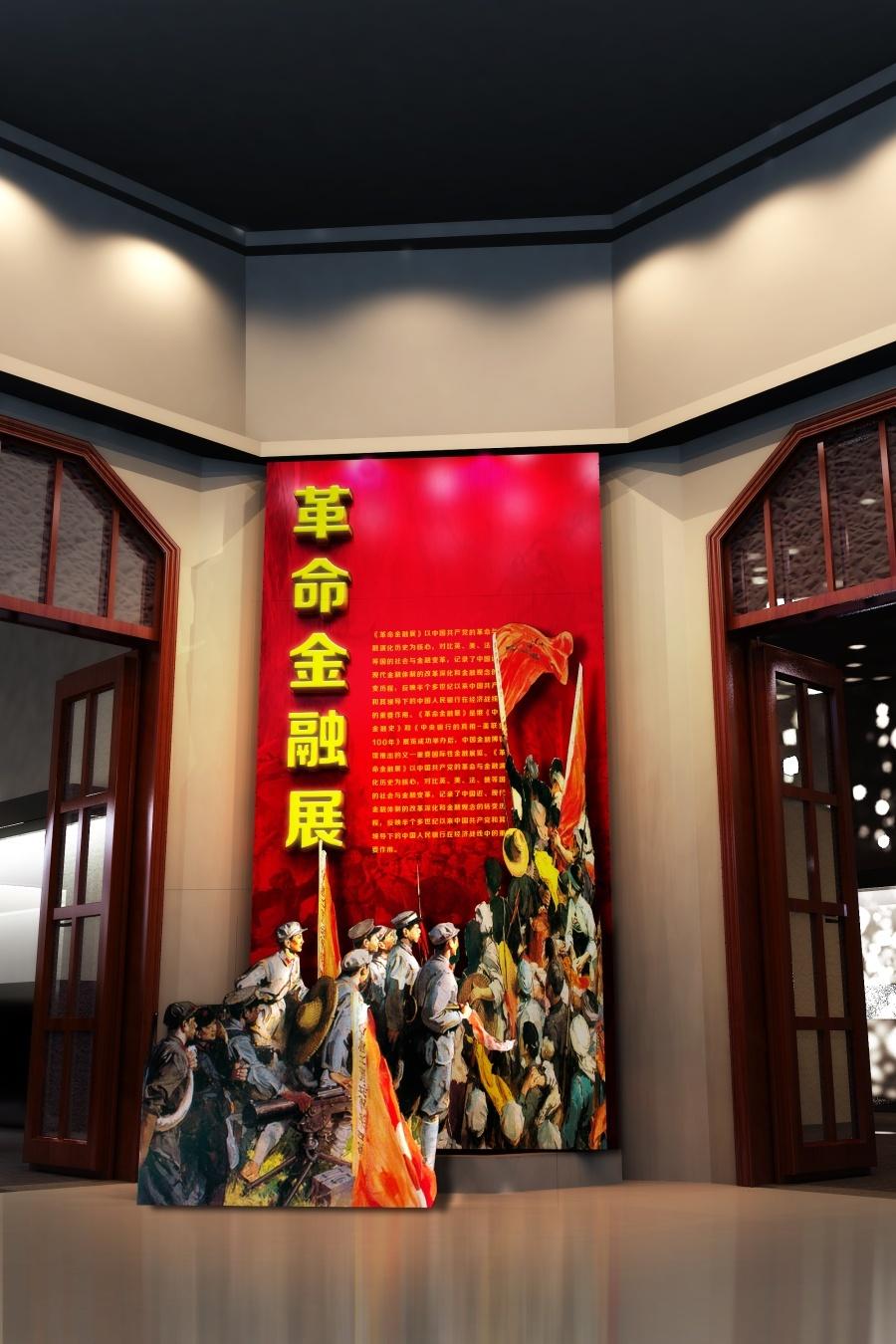 中国金融博物馆 革命金融展图0