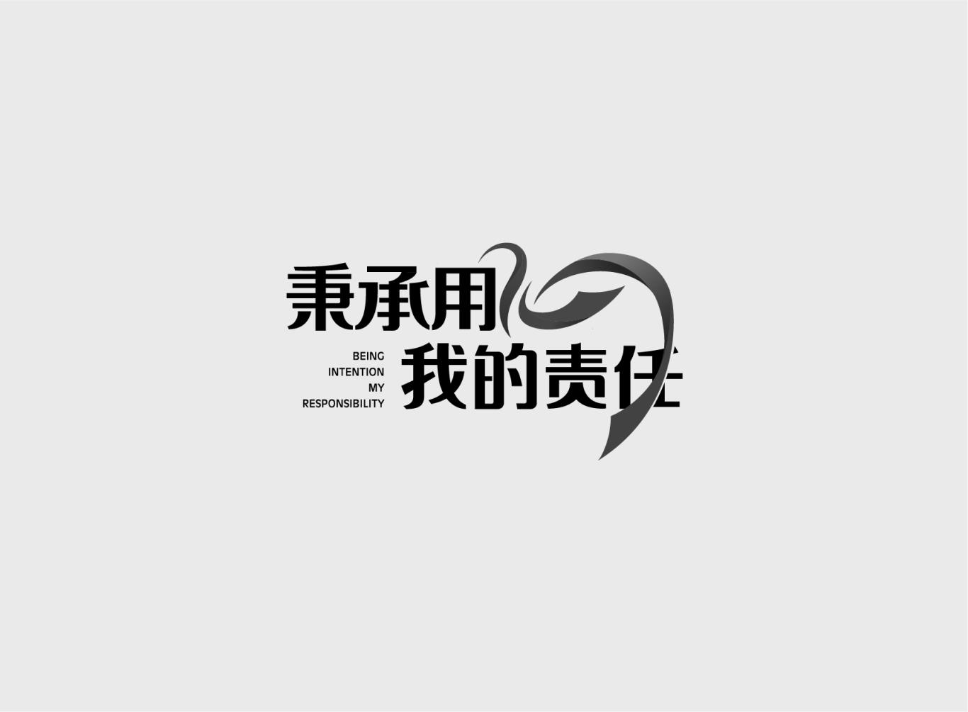 logo · 集图2