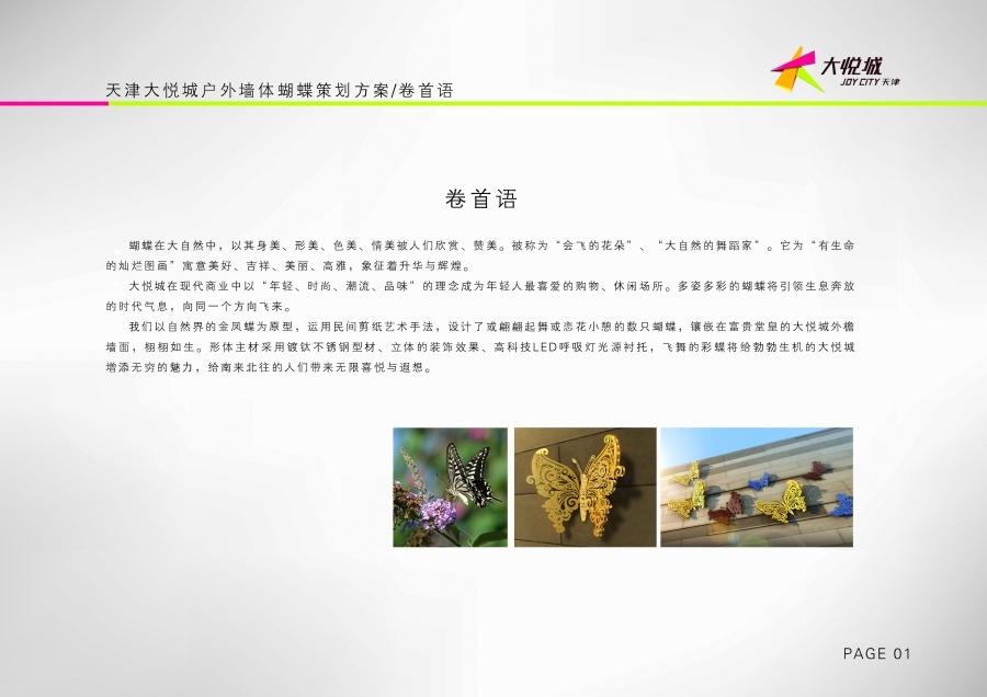 大悦城景观改造图10