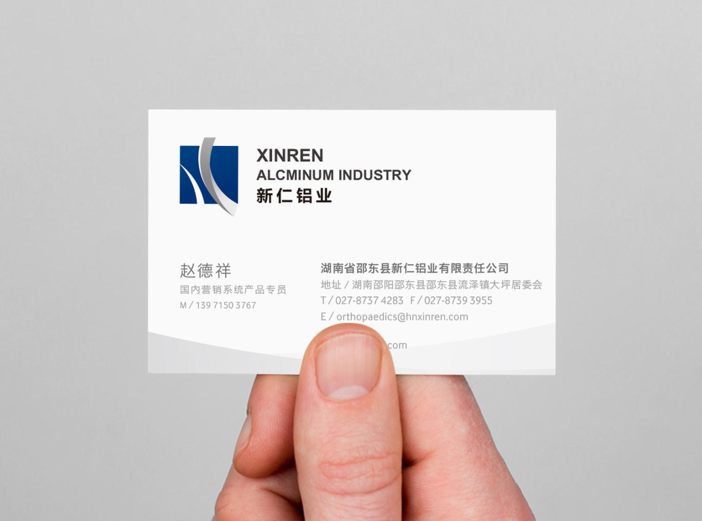 新仁铝业标志形象设计图1
