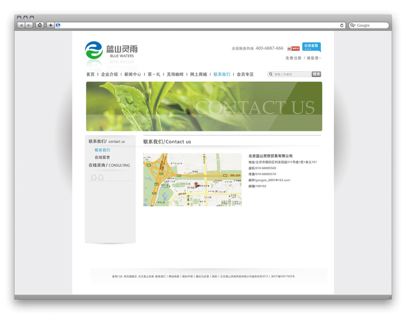 网站设计—北京蓝山灵雨贸易有限公司图5