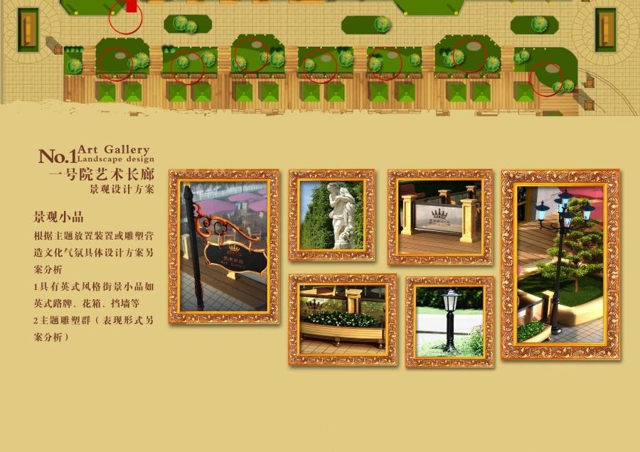 泰安道五大院景观改造图4