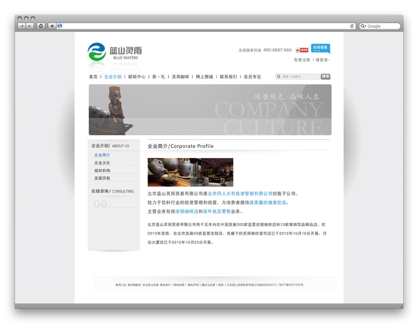 网站设计—北京蓝山灵雨贸易有限公司图1
