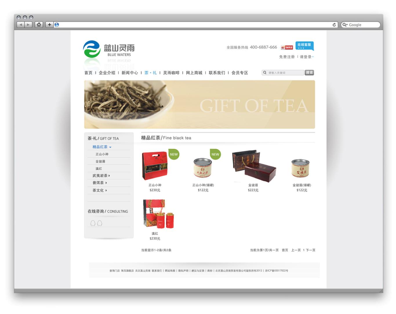 网站设计—北京蓝山灵雨贸易有限公司图3