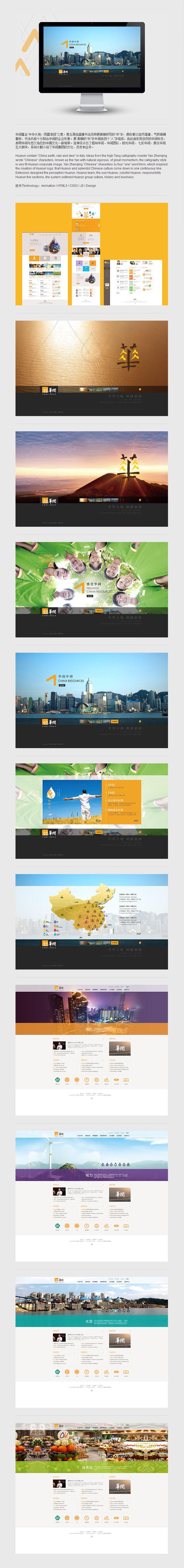 华润集团网站设计图0