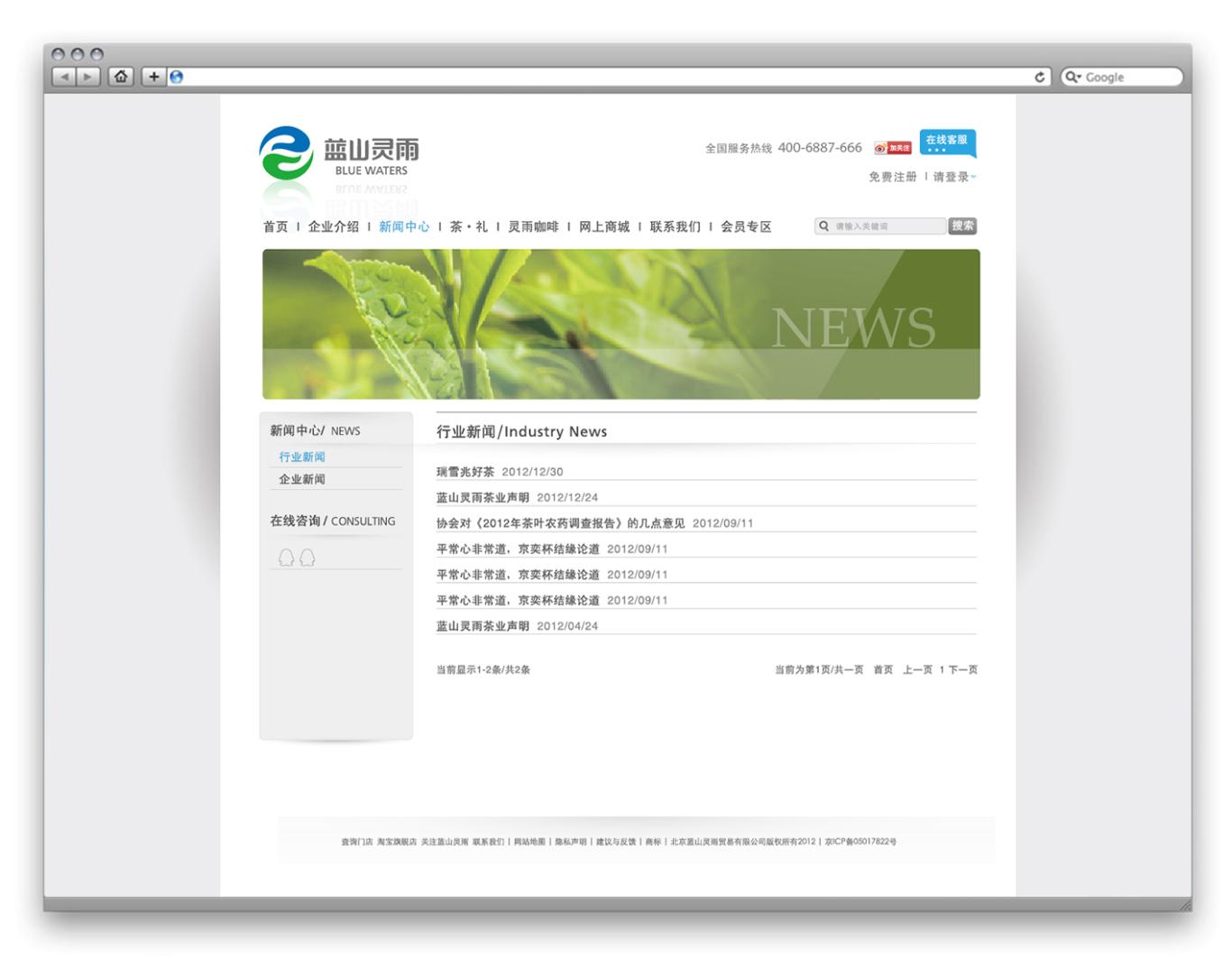 网站设计—北京蓝山灵雨贸易有限公司图2