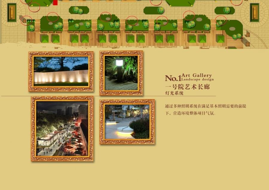 泰安道五大院景观改造图6
