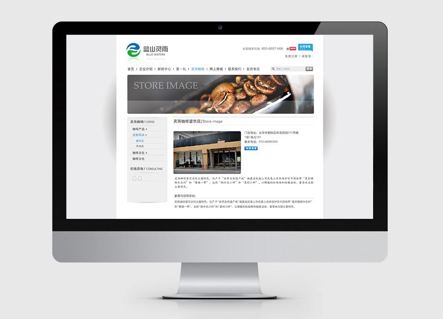 网站设计—北京蓝山灵雨贸易有限公司图6