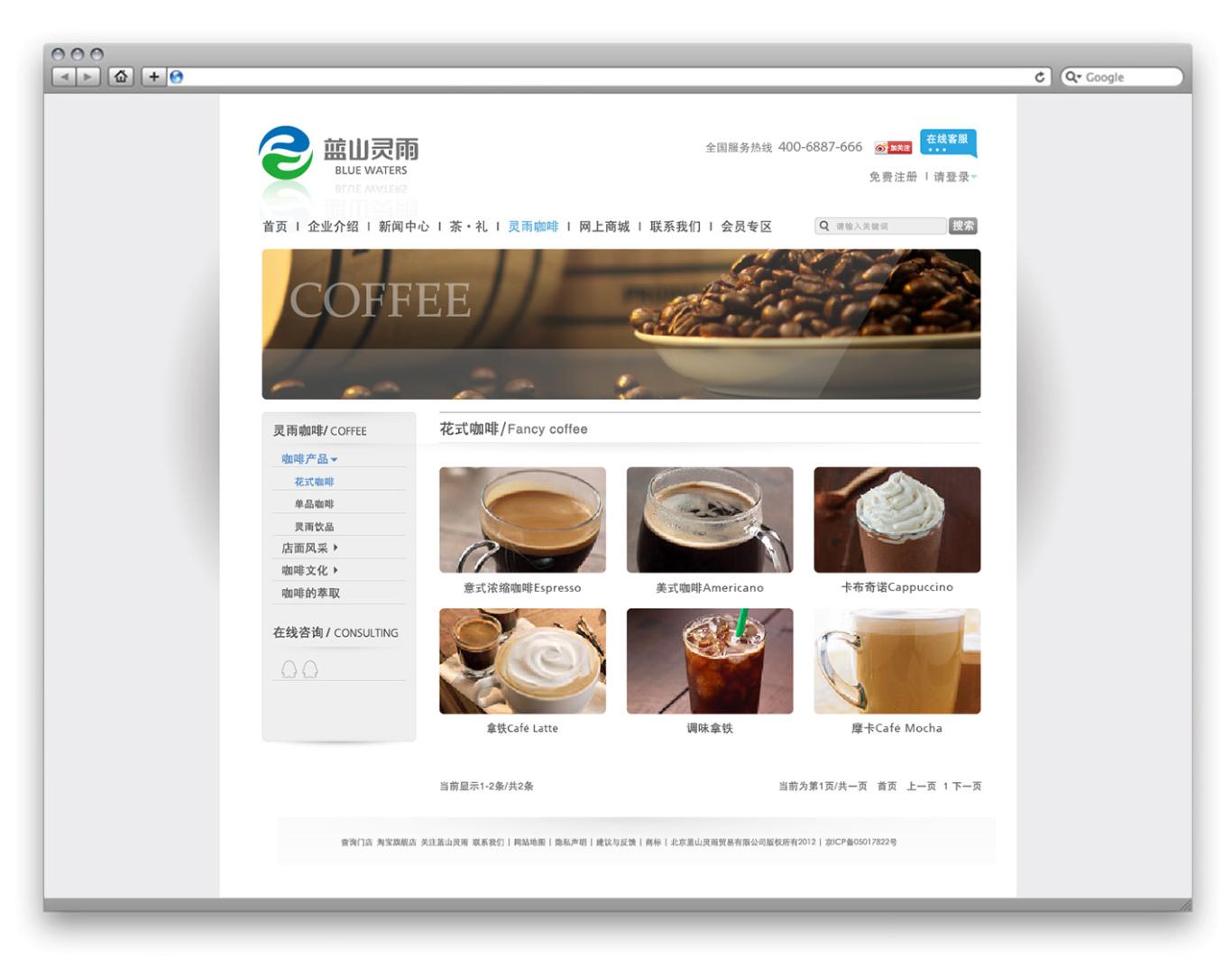 网站设计—北京蓝山灵雨贸易有限公司图4