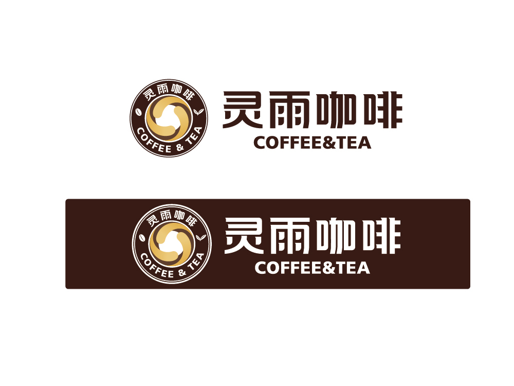 标志设计—蓝山灵雨咖啡品牌形象图1