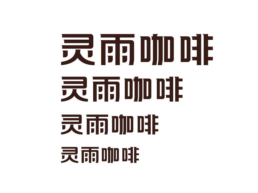 标志设计—蓝山灵雨咖啡品牌形象图2