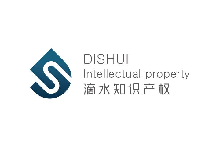 标志设计—湖南滴水知识产权品牌形象图0