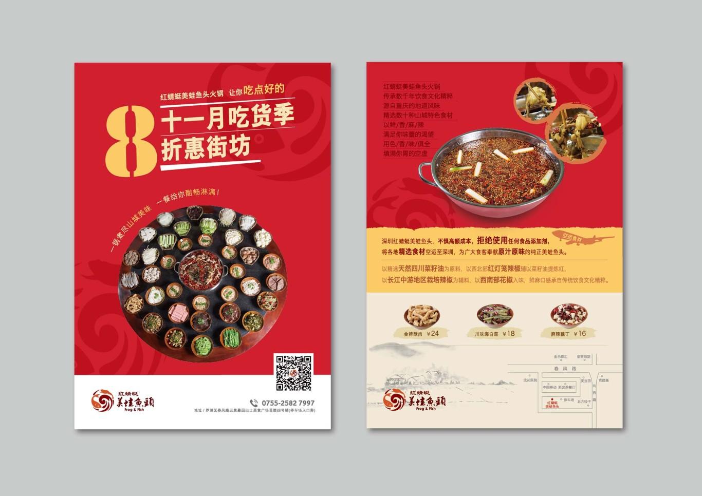 宣传单设计——红蜻蜓美蛙鱼头火锅图0