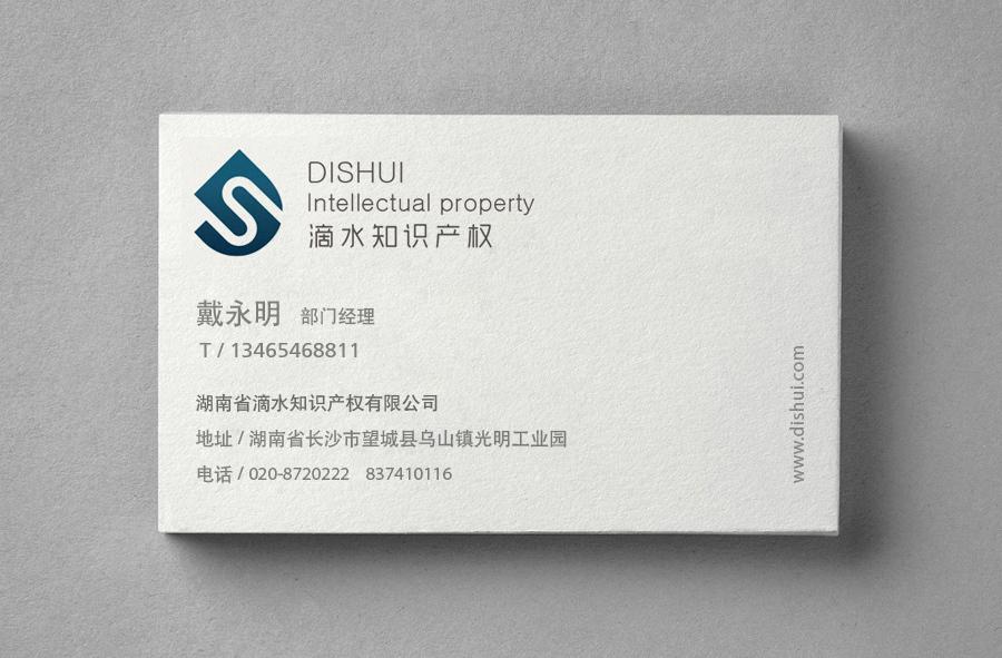 标志设计—湖南滴水知识产权品牌形象图2