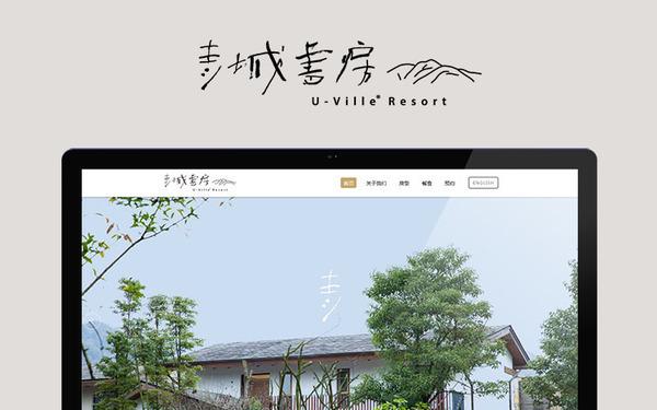 U-ville 青城书房