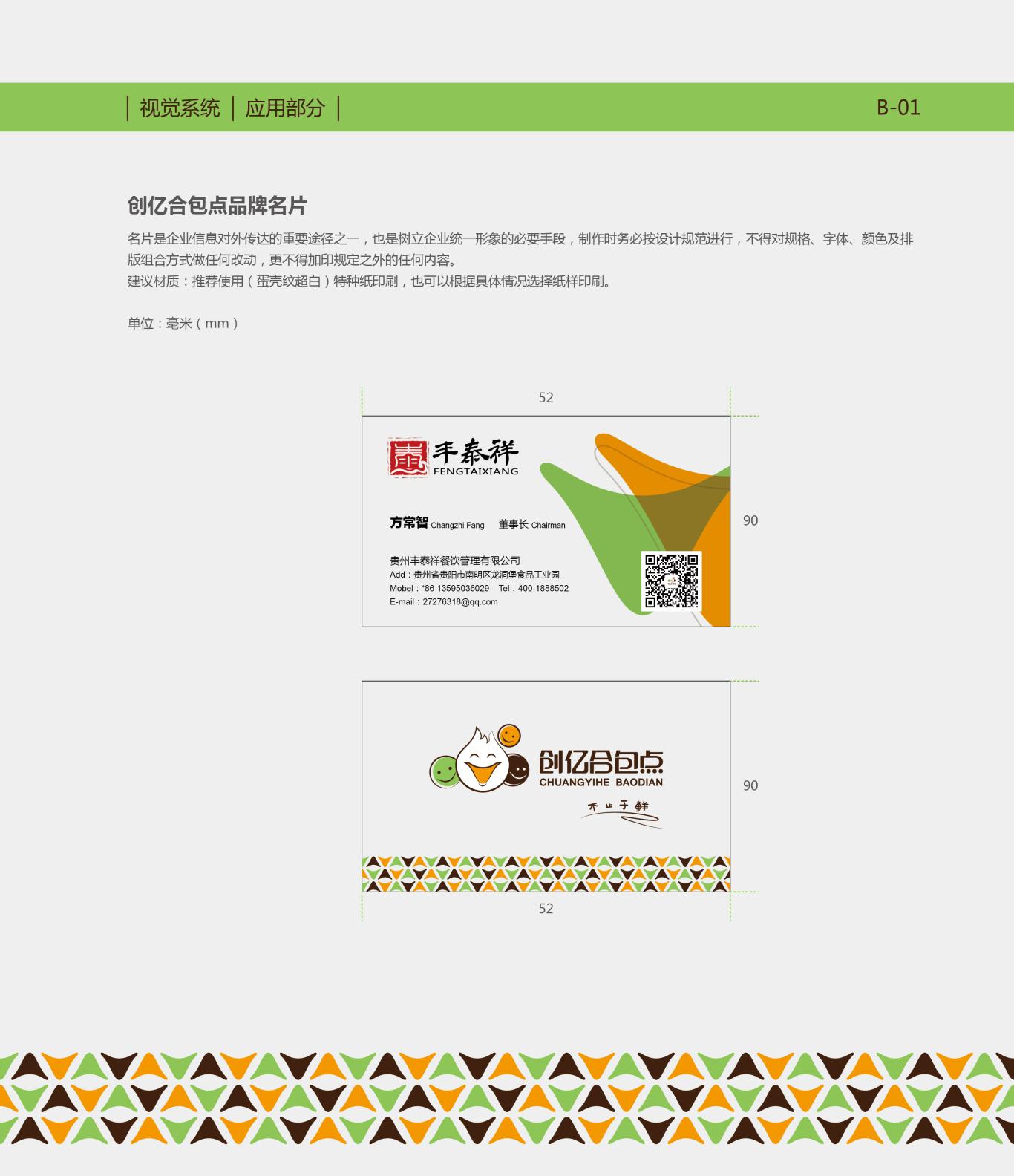 锐晟设计成功案例—创亿和包点VI图27