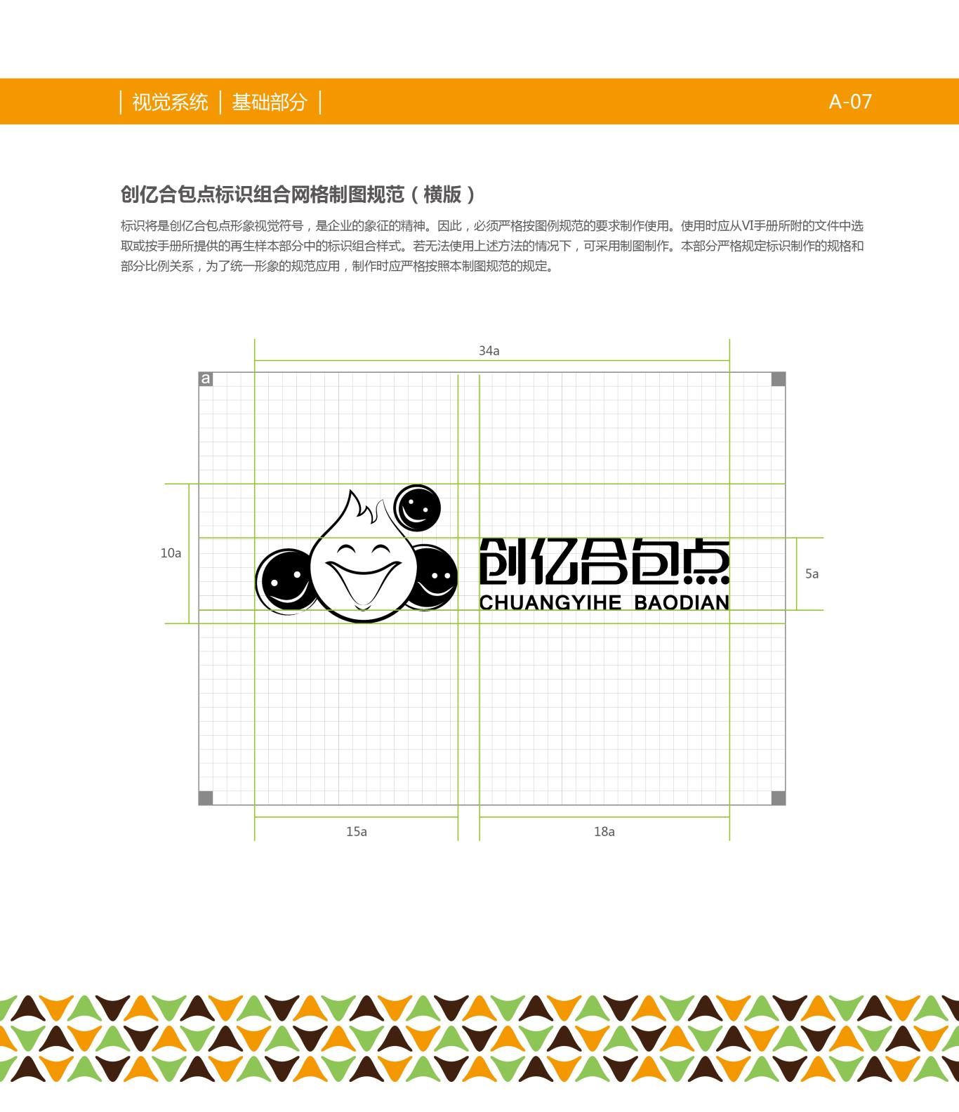 锐晟设计成功案例—创亿和包点VI图12