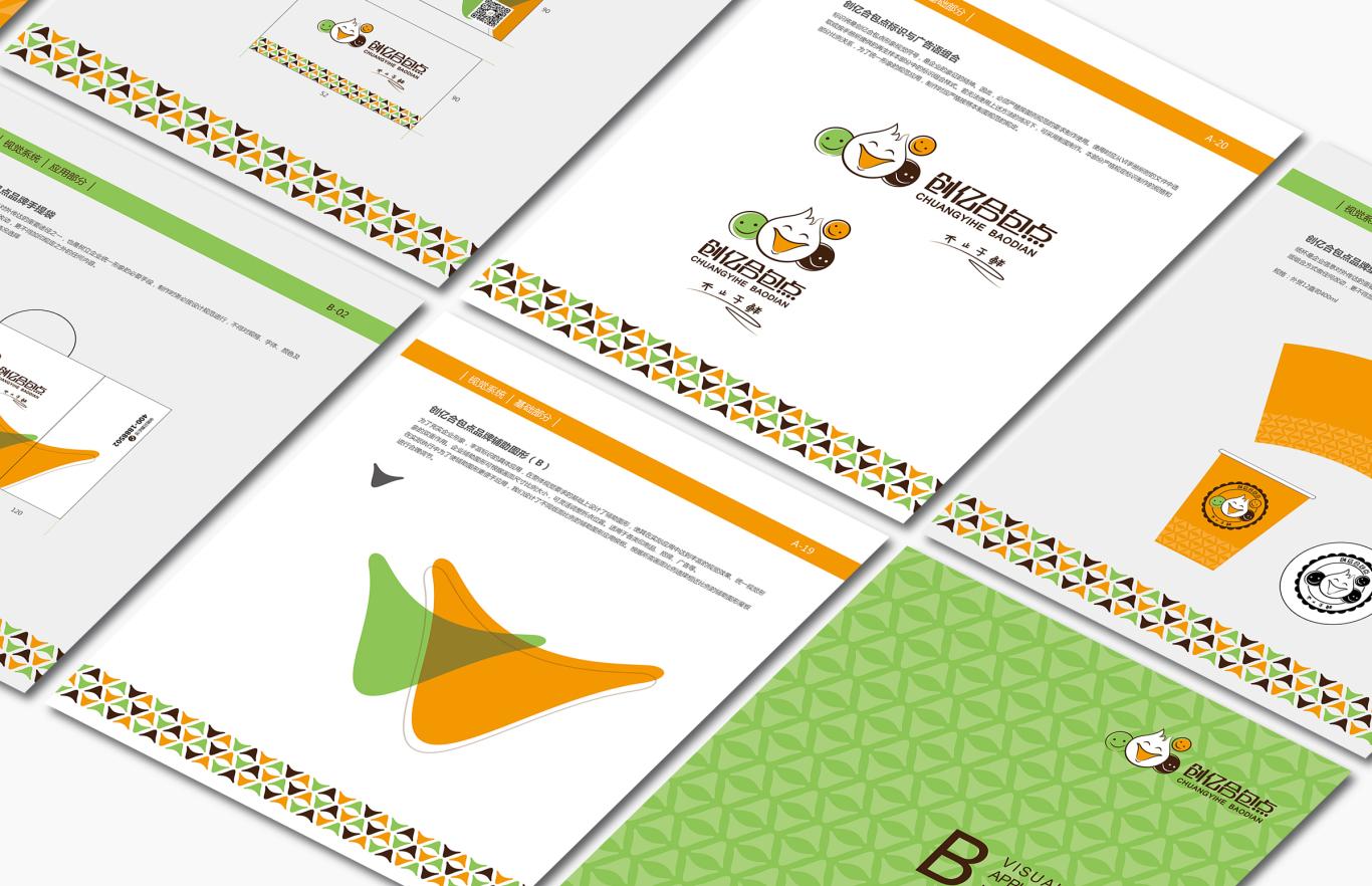 锐晟设计成功案例—创亿和包点VI图20
