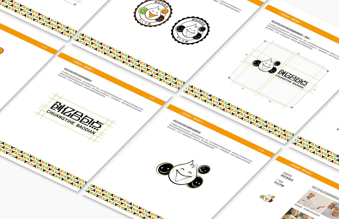 锐晟设计成功案例—创亿和包点VI图22