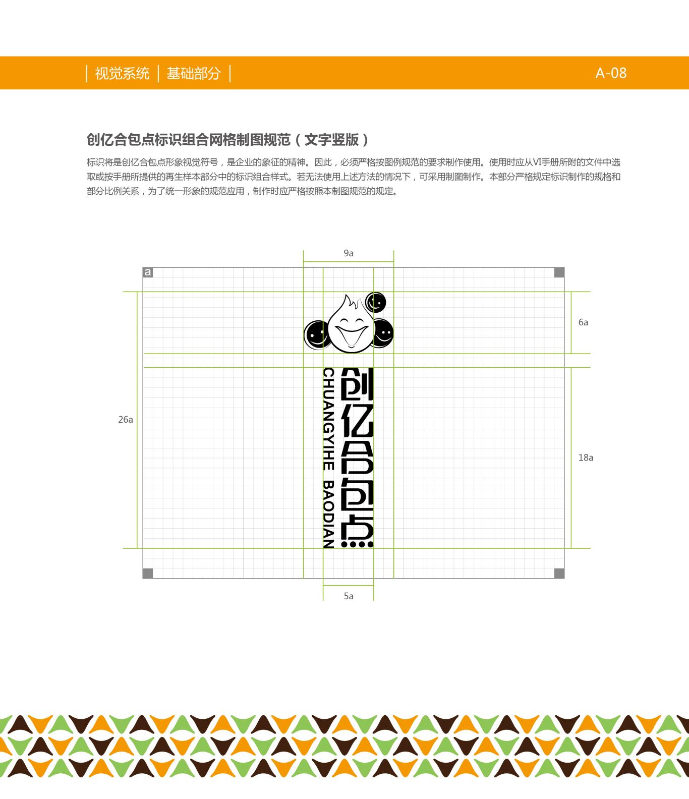 锐晟设计成功案例—创亿和包点VI图11