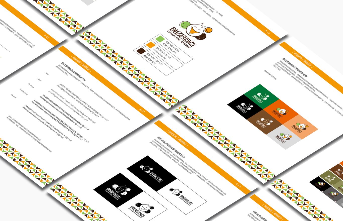 锐晟设计成功案例—创亿和包点VI图21