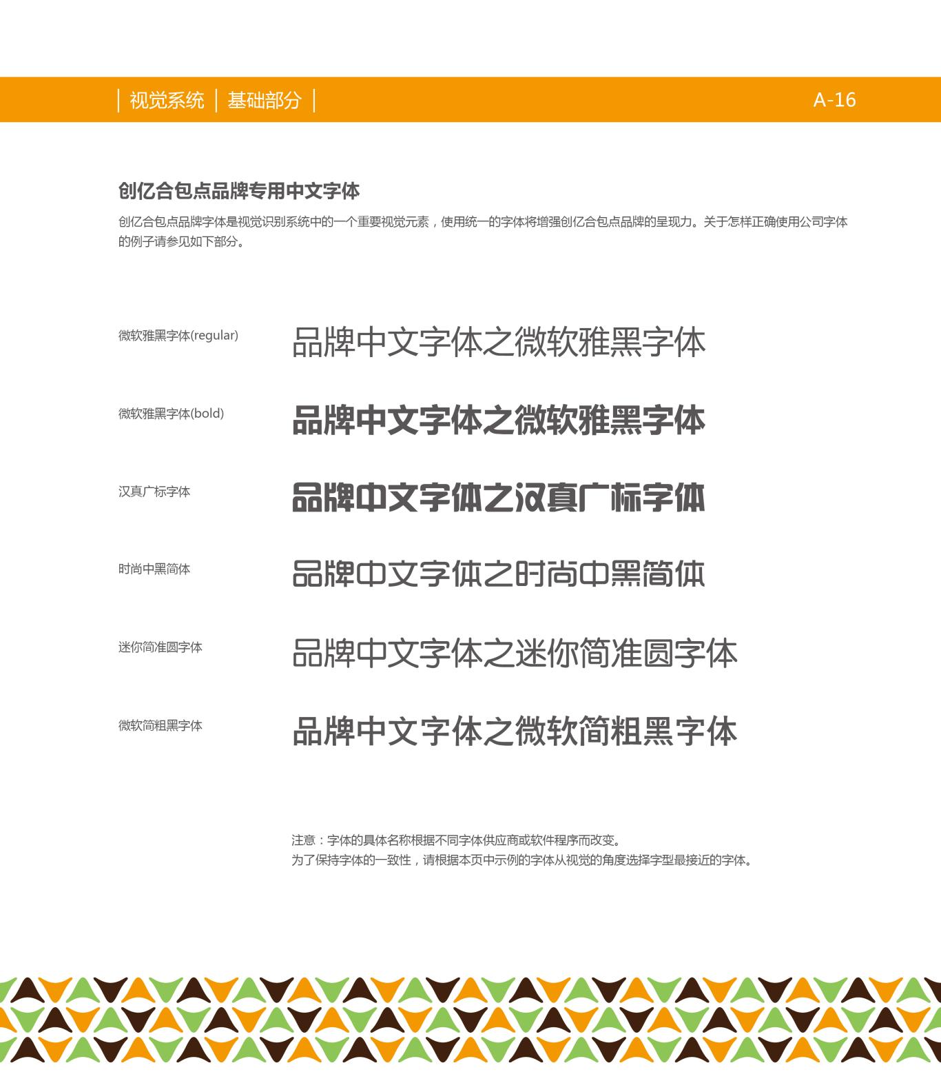 锐晟设计成功案例—创亿和包点VI图3