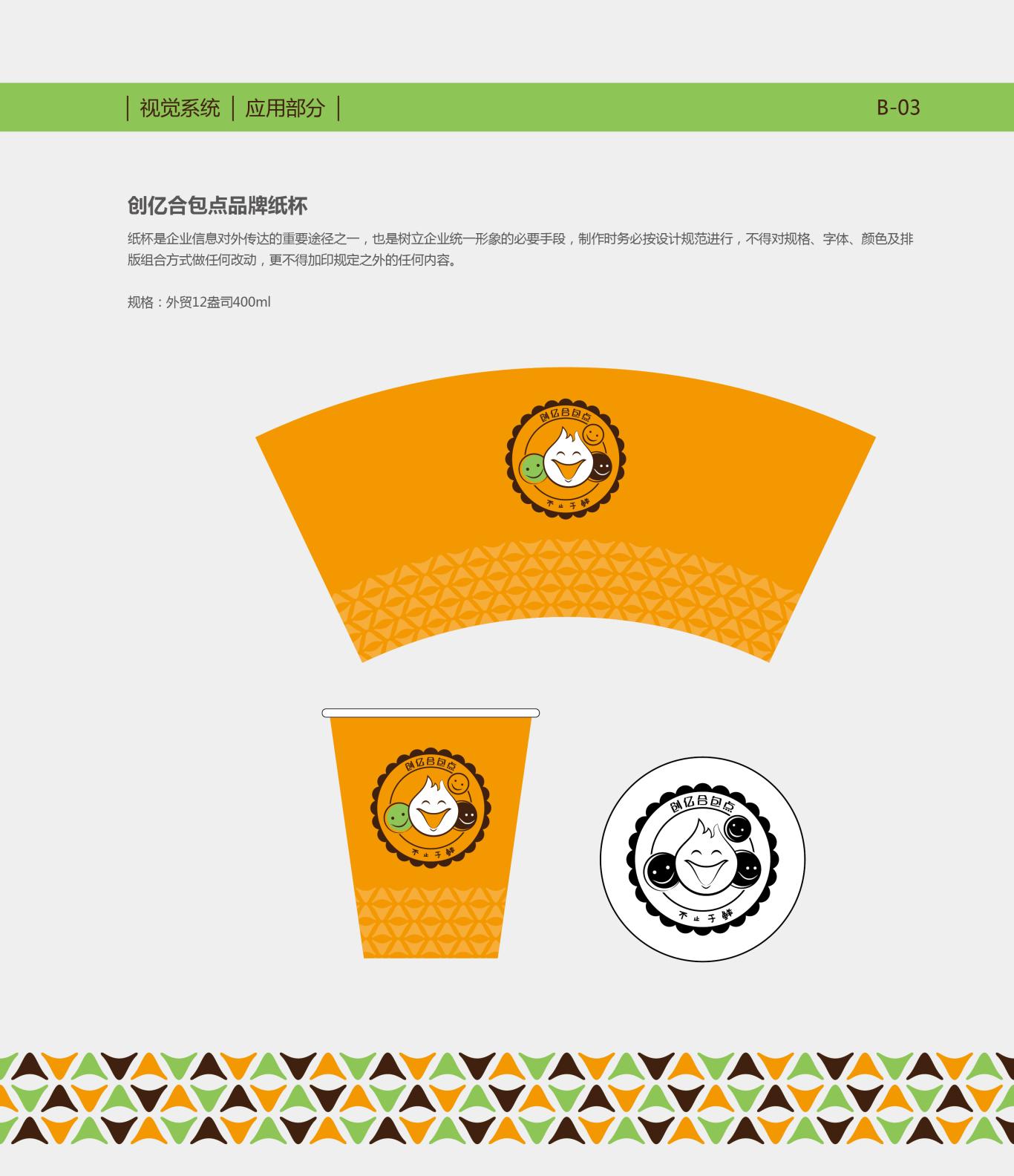 锐晟设计成功案例—创亿和包点VI图29
