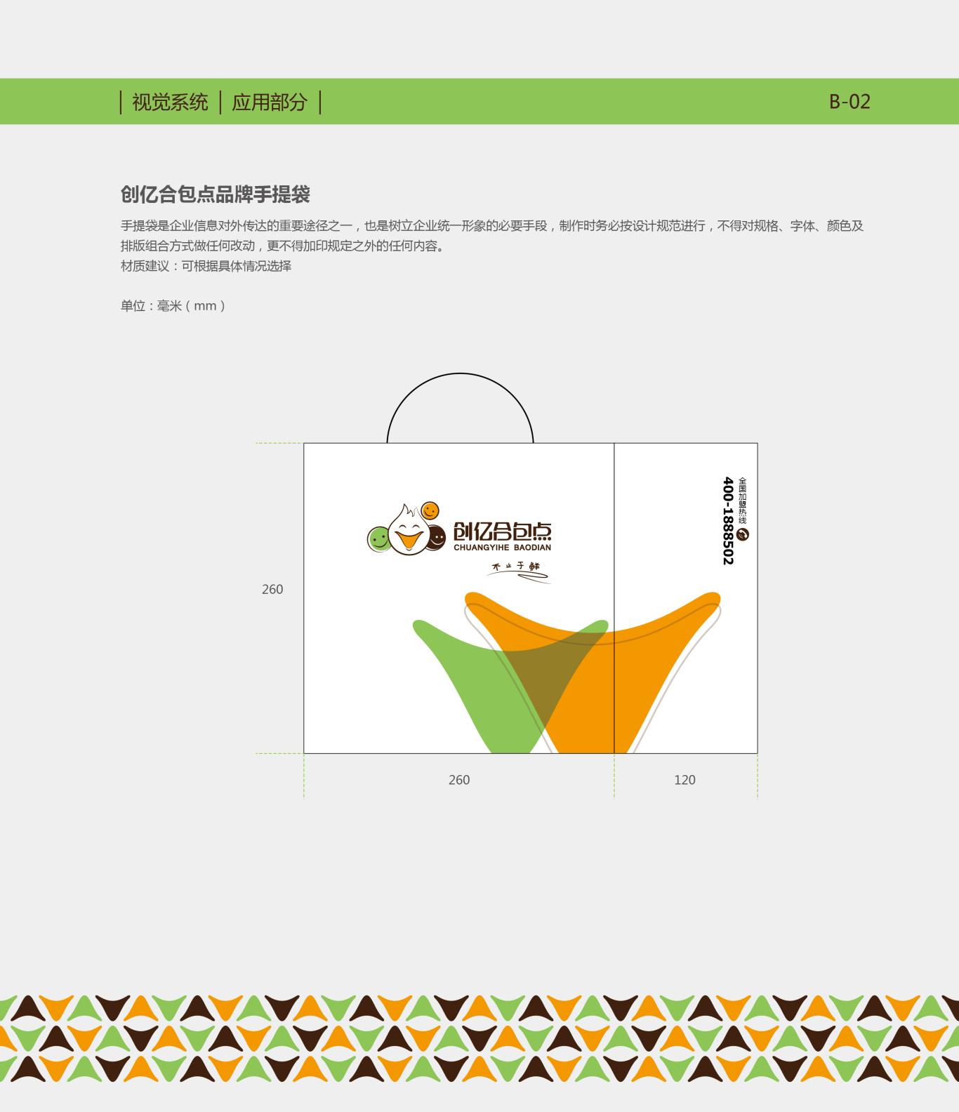 锐晟设计成功案例—创亿和包点VI图28