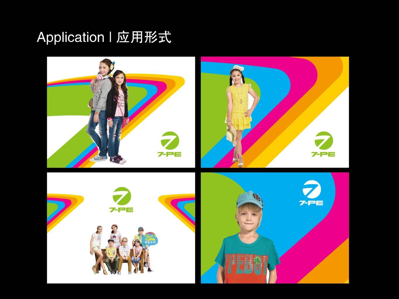 七波辉(7-PE)青少年休闲服饰品牌设计方案图2