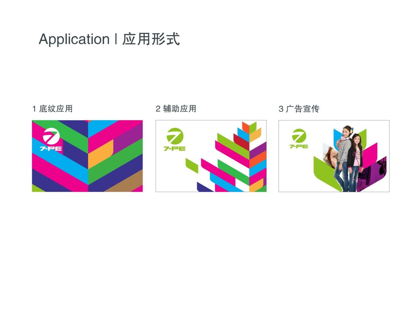 七波辉(7-PE)青少年休闲服饰品牌设计方案图4