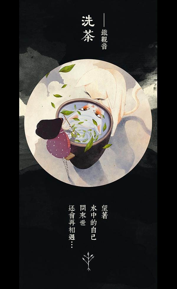 茶叶外包装设计案例集锦图2
