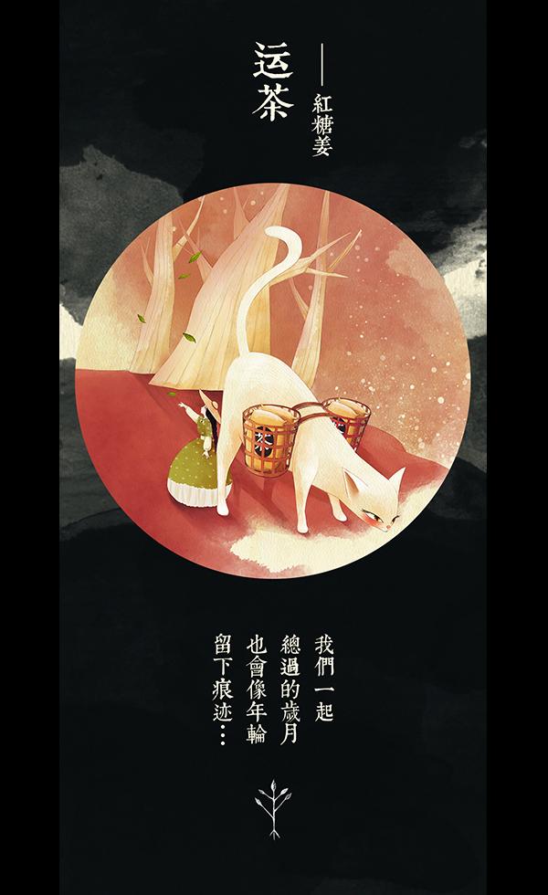 茶叶外包装设计案例集锦图6