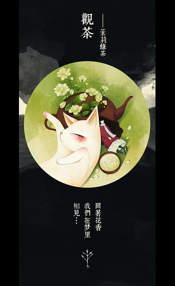 茶叶外包装设计案例集锦图11