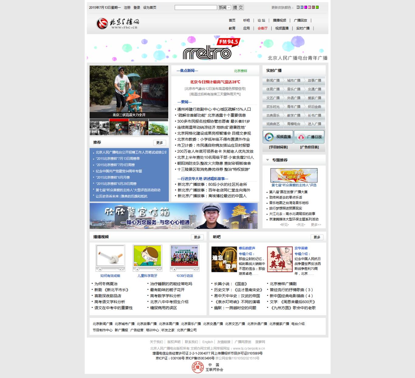 北京人民广播电台图0