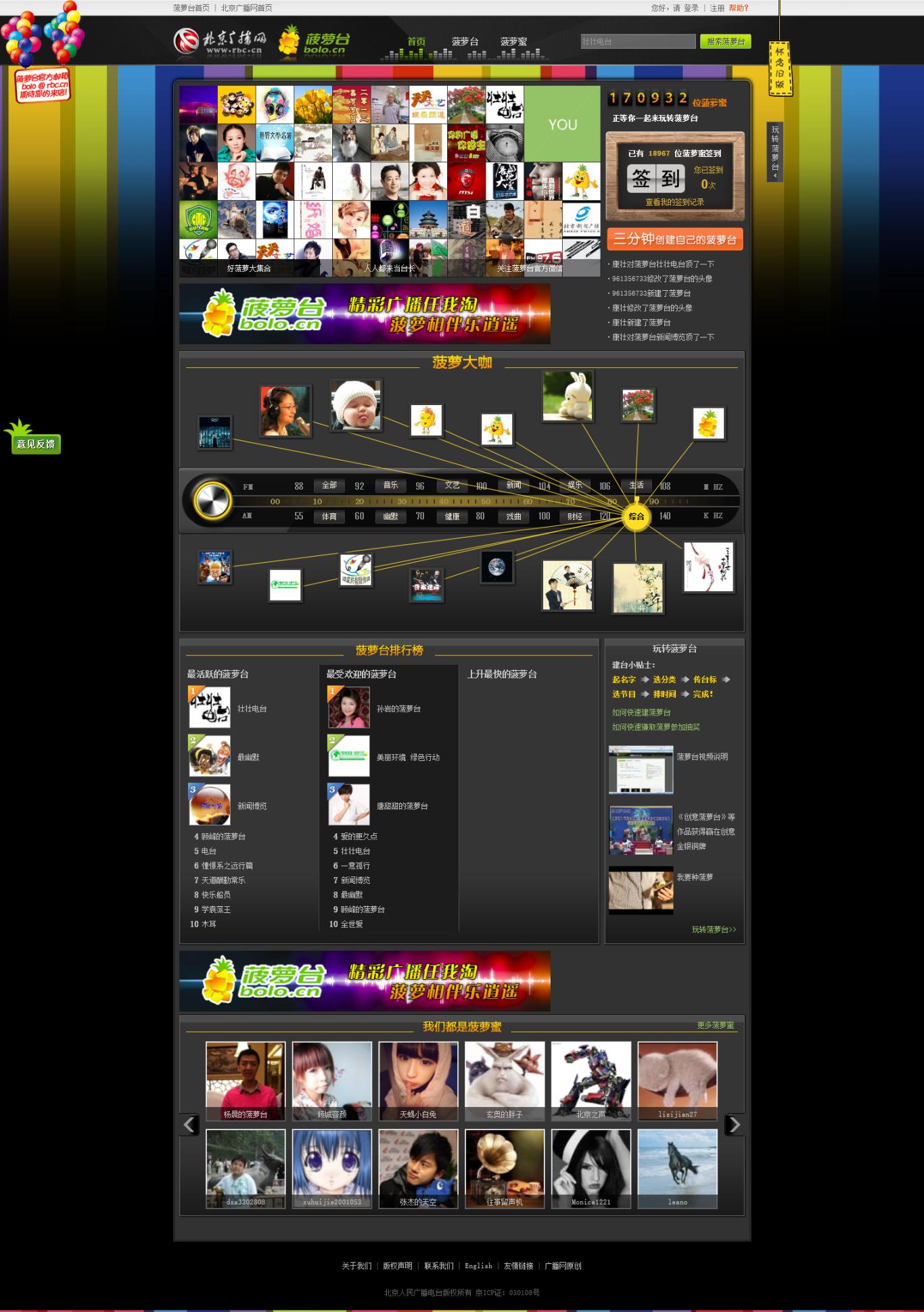 北京人民广播电台图2