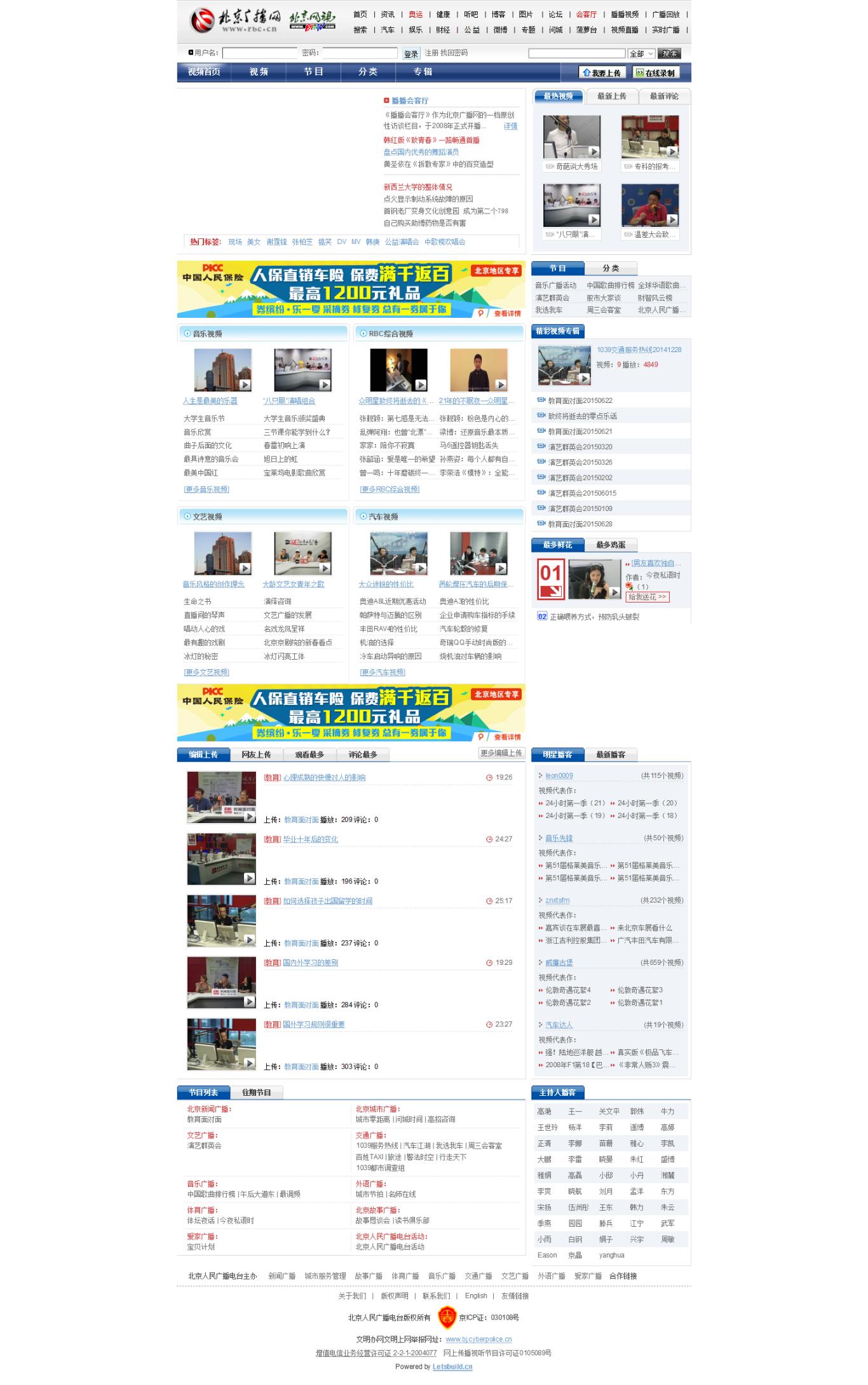 北京人民广播电台图3