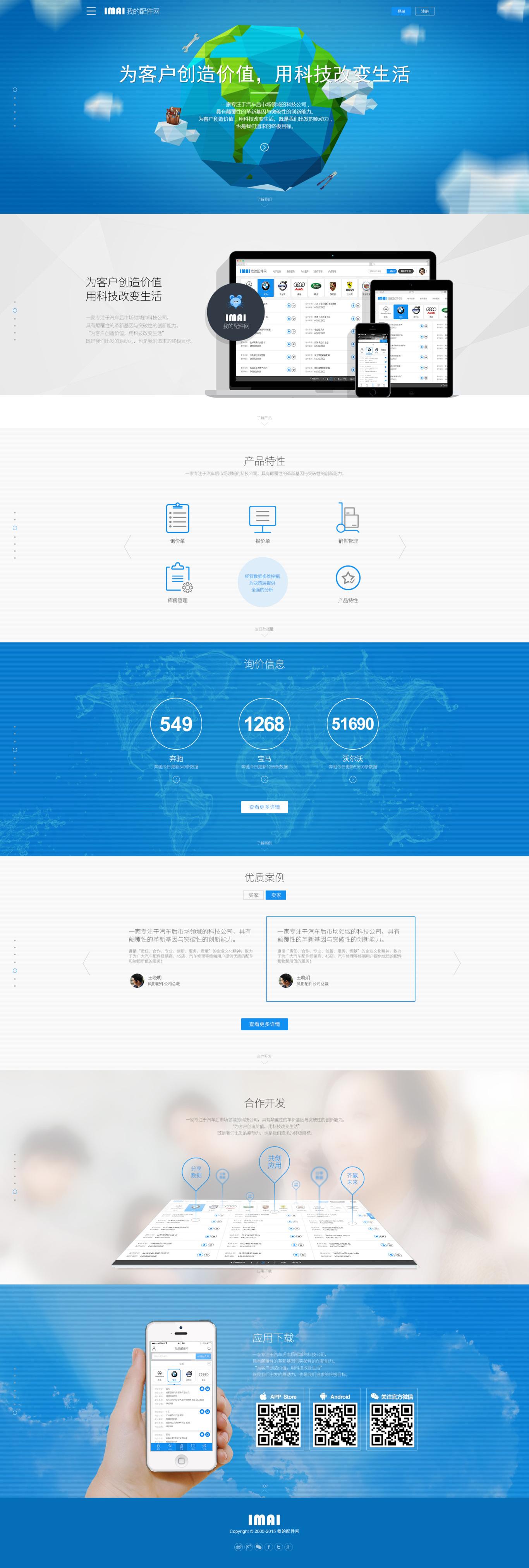 UI设计-我的配件网图0