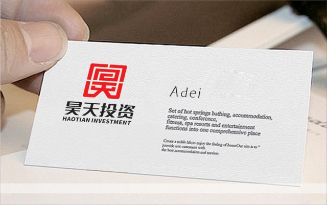陕西昊天投资发展有限公司标志设计图1
