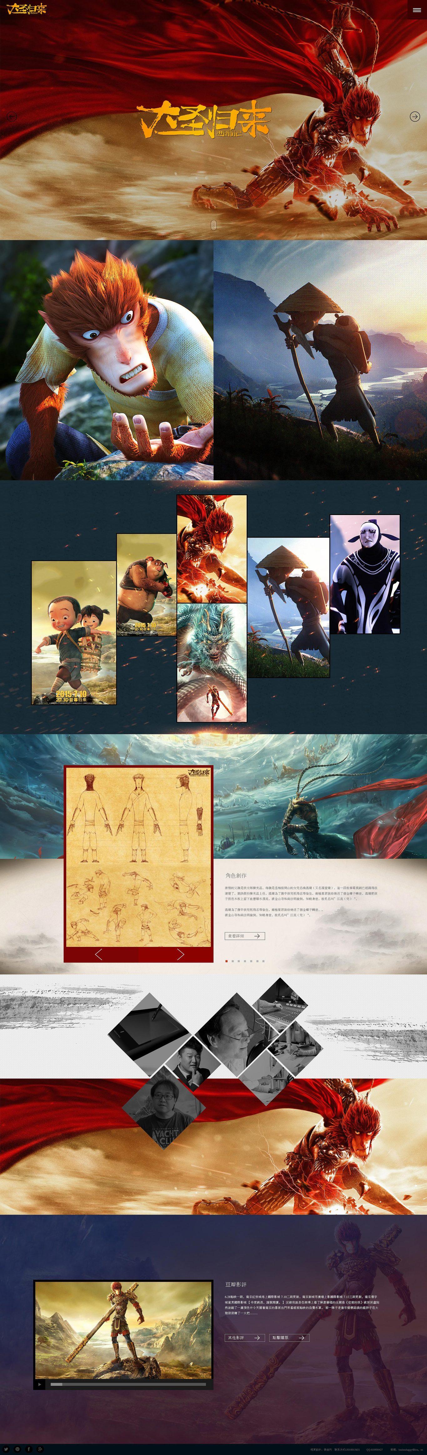 大圣归来-响应式官方网站概念版图2