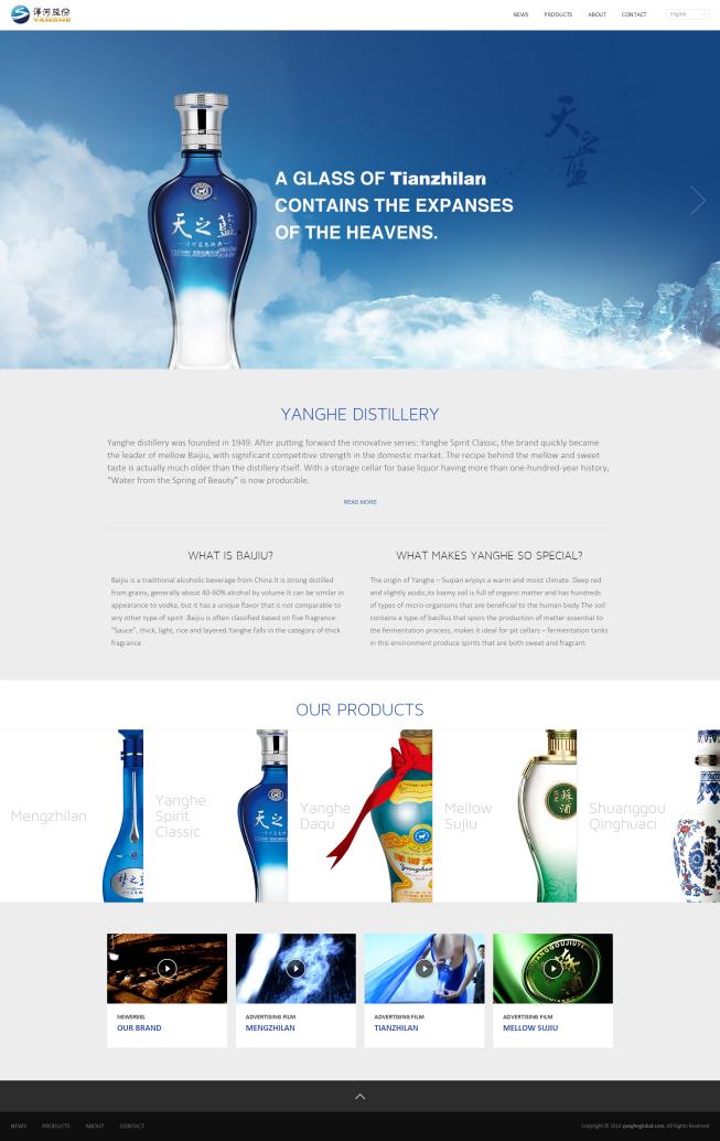 洋河集团国际品牌站图0
