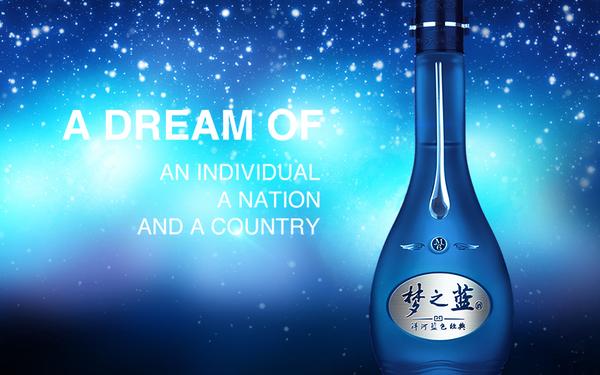 洋河集团国际品牌站