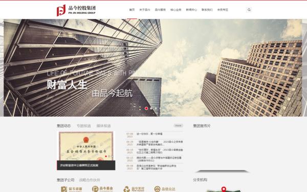 品今控股集团官网