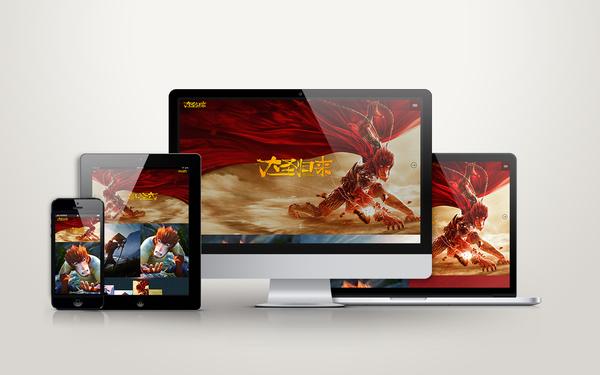 大圣归来-响应式官方网站概念版