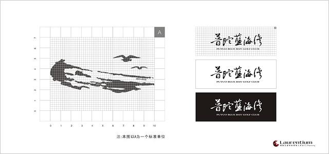 高球会所---普陀蓝海湾LOGO/VI设计图1