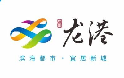 龙港镇城镇标志设计与VIS设计...
