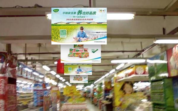 中粮家佳康品牌海报设计