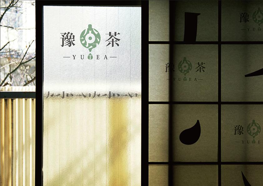 YUTEA豫茶品牌形象设计图6